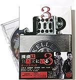 【外付け特典あり】 探偵はBARにいる3 DVDボーナスパック (スペシャルDVD(爆笑必死!サッポロファクトリースピーチ映像)付)