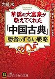 華僑の大富豪が教えてくれた「中国古典」勝者のずるい戦略 (知的生きかた文庫)