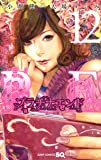 プラチナエンド 12 (ジャンプコミックス)