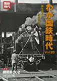わが国鉄時代 Vol.20 (NEKO MOOK)