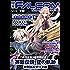 月刊ファルコムマガジン vol.79 (ファルコムBOOKS)