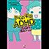 うちの子はADHD 反抗期で超たいへん! (こころライブラリー)