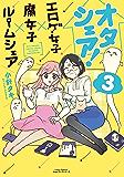 オタシェア!~エロゲ女子×腐女子×ルームシェア~ 3 (リラクトコミックス)