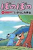 ぼのぼの(26) (バンブーコミックス 4コマセレクション)