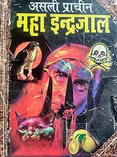 In urdu pdf indrajal book