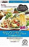 ハウス エスニックガーデン ヤムウンセンセット(タイ風春雨サラダ) 80g×5個