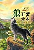 沈石溪珍情动物小说  狼王梦全本