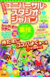 ポケット版 ユニバーサル・スタジオ・ジャパンよくばり裏技ガイド 2019-20