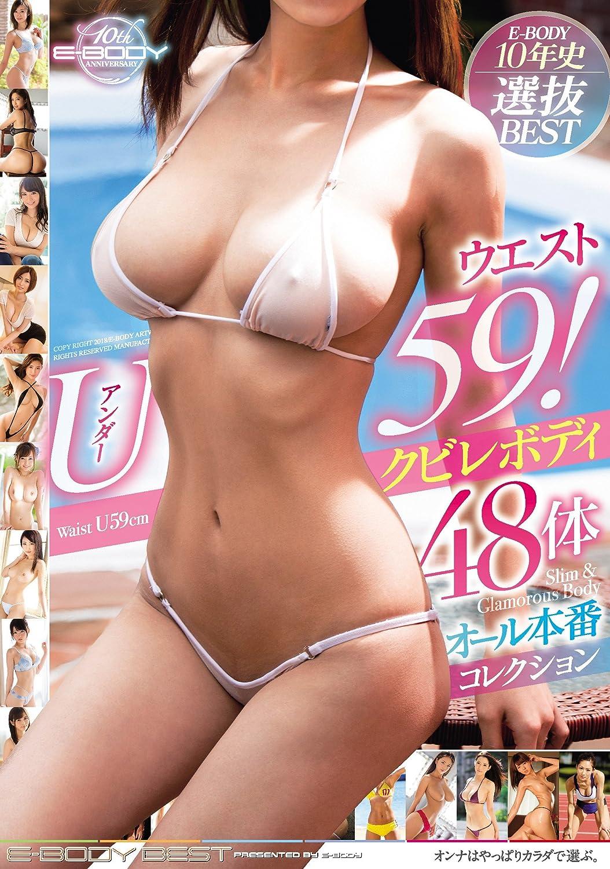 【DMM動画】-『ウエストU59!E-BODY10年史選抜BESTクビレボディ48体オール本番コレクション』 画像10枚