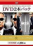 メン・イン・ブラック/メン・イン・ブラック2 [DVD]