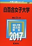 白百合女子大学 (2017年版大学入試シリーズ)