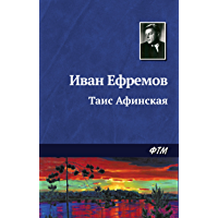 Таис Афинская (Russian Edition) book cover