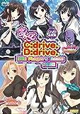まるごとC:drive・D:drive DVD Players Game Pack