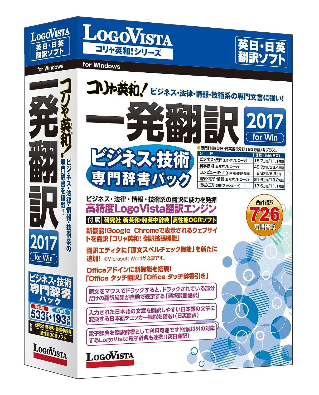 コリャ英和!一発翻訳 2017 for Win B01FKP78E0 通常版