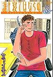 誰も寝てはならぬ(2) (モーニングコミックス)