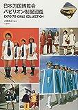 日本万国博覧会 パビリオン制服図鑑---EXPO'70 GIRLS COLLECTION (らんぷの本)