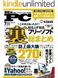 Mr.PC (ミスターピーシー) 2018年 7月号 [雑誌]