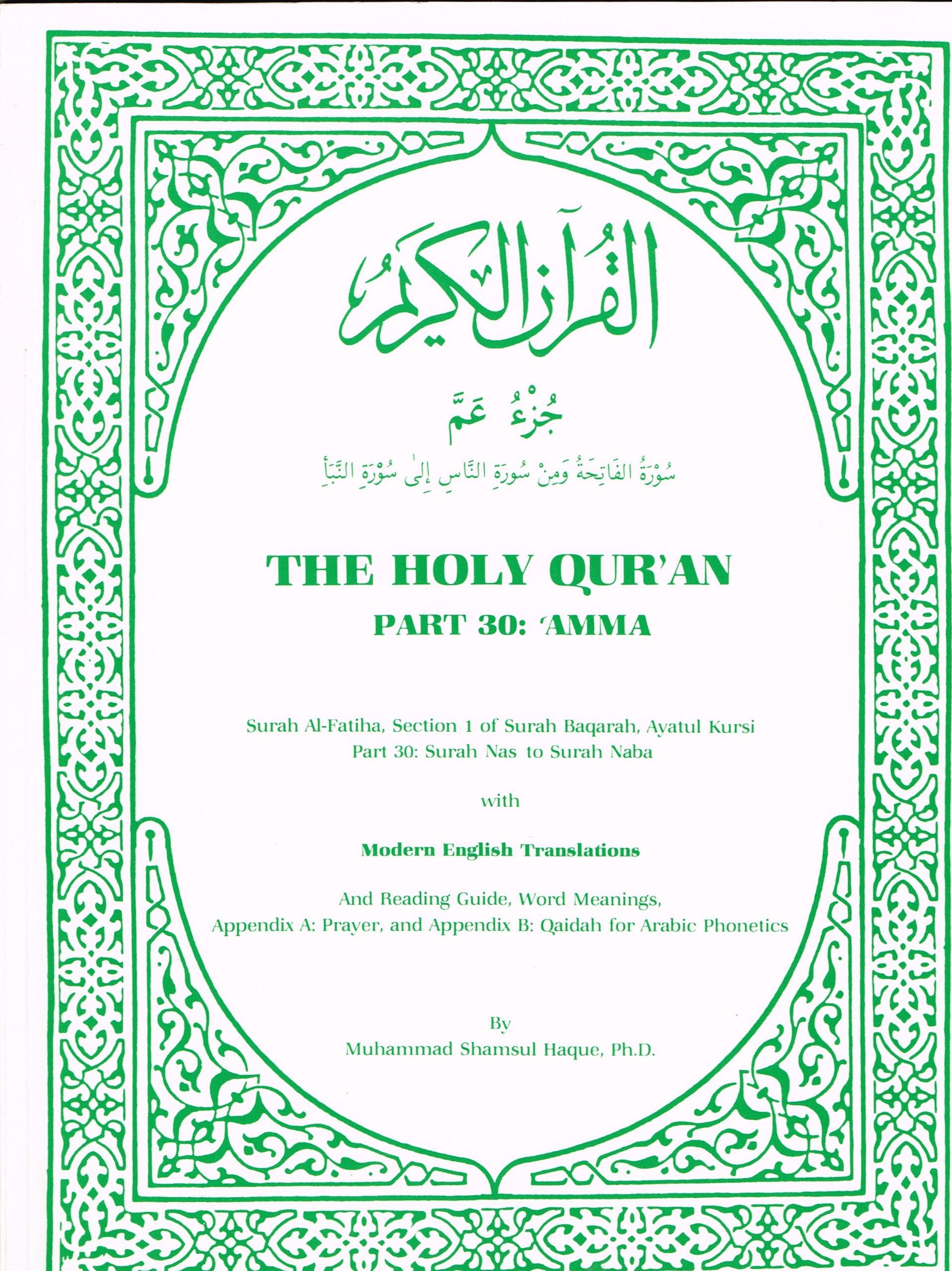 The Holy Quran Part 30 Juzz Amma: Ph D  Haque Muhammad