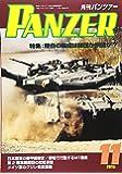 PANZER(パンツァー) 2015年 11 月号 [雑誌]