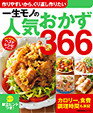 一生モノの人気おかず366 (創業100年のベストレシピシリーズ)