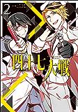 四十七大戦 2 (アース・スターコミックス)