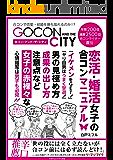 合コン・アンド・ザ・シティ 恋活・婚活女子の合コンマニュアル