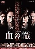 連続ドラマW 血の轍(わだち) [DVD]