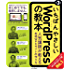 いちばんやさしいWordPressの教本 第3版 人気講師が教える本格Webサイトの作り方 「いちばんやさしい教本」シリーズ