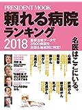 頼れる病院ランキング 2018 (プレジデントムック)