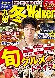 九州冬Walker 2019 ウォーカームック