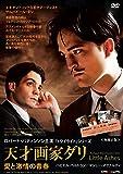 天才画家ダリ 愛と激情の青春 [DVD]