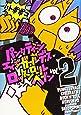 パンクティーンエイジガールデスロックンロールヘブン 2 (バンブー・コミックス)