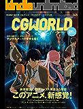 CGWORLD (シージーワールド) 2019年 01月号 [雑誌]