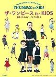 ザ・ワンピース for KIDS 篠原ともえのソーイングBOOK