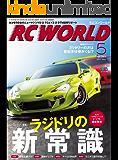 RC WORLD(ラジコンワールド) 2017年5月号 No.257[雑誌]