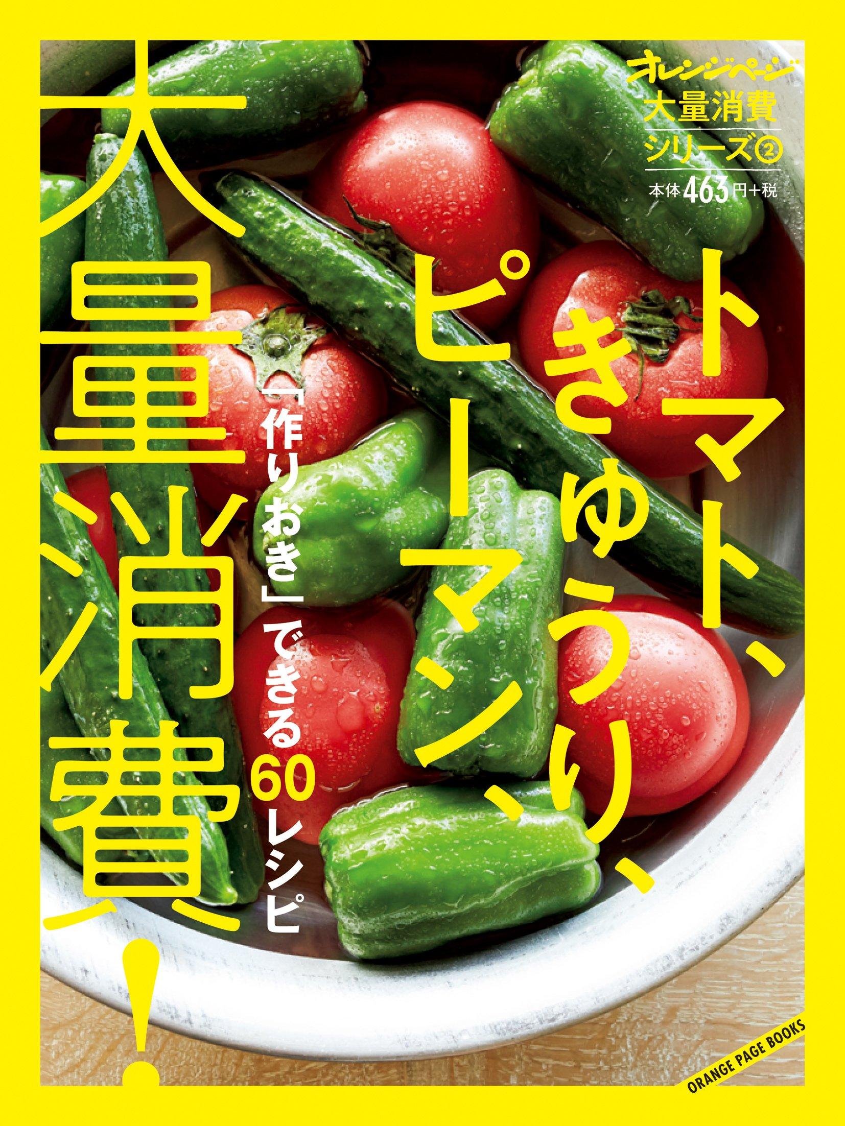 消費 レシピ ピーマン 【超簡単】ピーマンのレシピ人気15選!大量消費おすすめ!メインから副菜まで