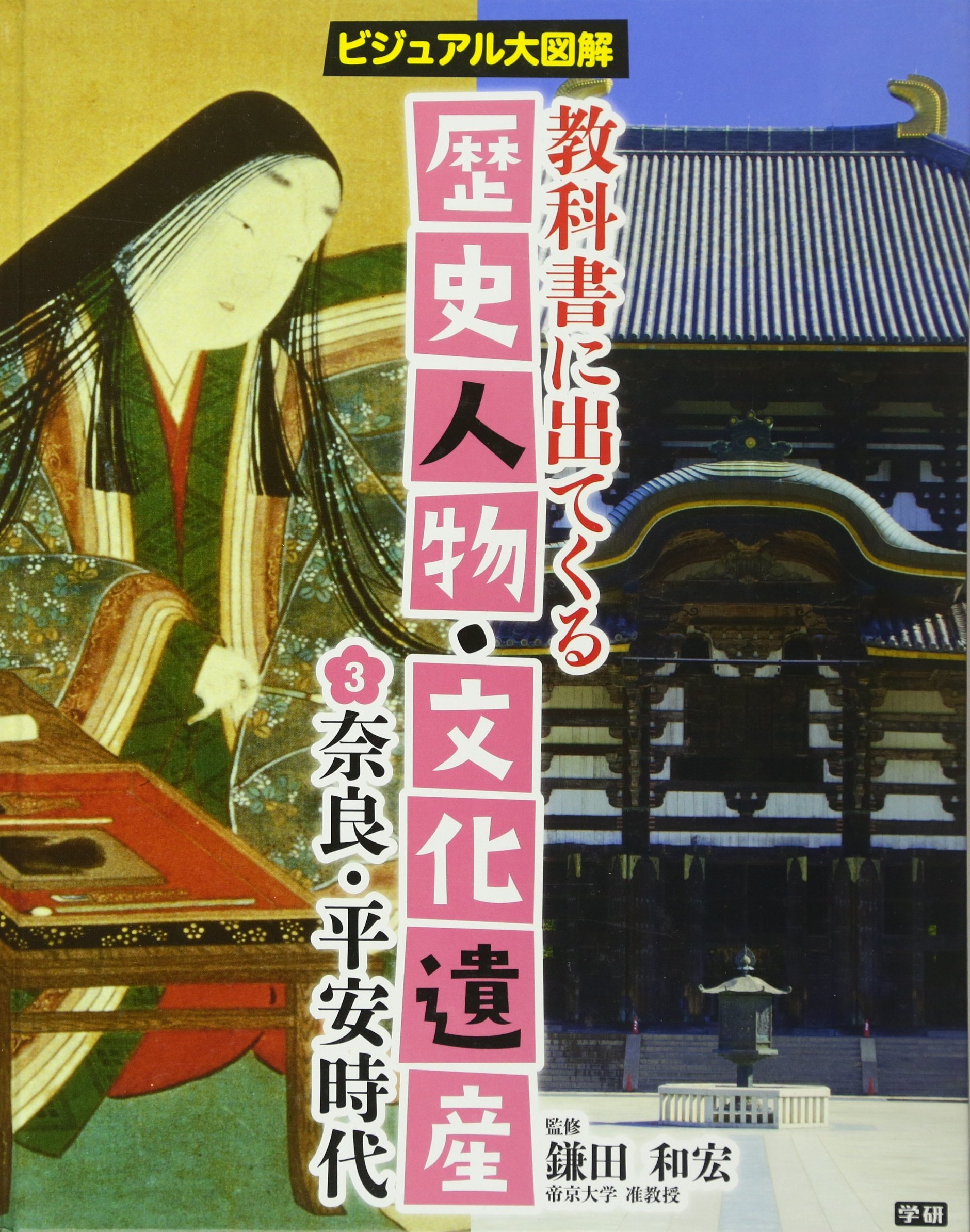 It can be seen a sign of the times in the visual of the force: Volume 3 Nara and Heian Period! (History and cultural heritage person coming out in textbook) ISBN: 4055009089 (2012) [Japanese Import] ebook