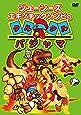 ジューシーズ エキゾチックゾンビのクルクルパジャマ [DVD]