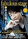 fabulous stage(ファビュラス・ステージ) Vol.02 (シンコー・ミュージックMOOK)