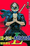 コータローまかりとおる!L(2) (週刊少年マガジンコミックス)