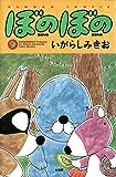 ぼのぼの(9) (バンブーコミックス 4コマセレクション)