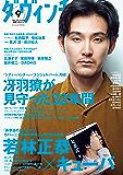 ダ・ヴィンチ 2017年9月号 [雑誌]