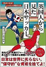 """英国人から見た日本サッカー """"摩訶不思議""""ニッポンの蹴球文化  単行本(ソフトカバー)"""