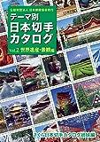 テーマ別日本切手カタログVol.2 世界遺産・景観編: さくら日本切手カタログ姉妹編