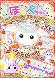 ほっぺちゃん5周年アニバーサリーファンブック (キャラぱふぇフロクBOOKシリーズ)