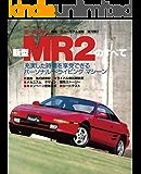 ニューモデル速報 第78弾 新型MR2のすべて