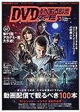 DVD&動画配信でーた 2019年3月号