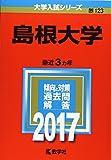 島根大学 (2017年版大学入試シリーズ)