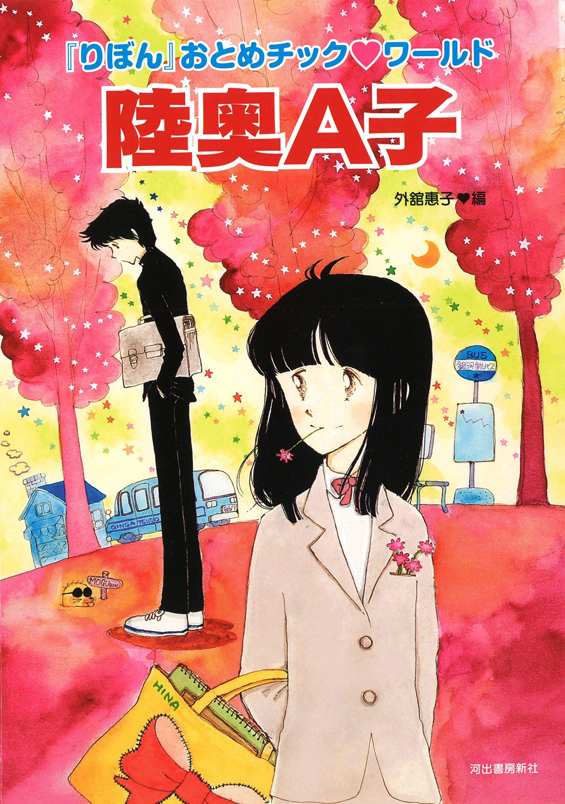 陸奥A子(らんぷの本) | 陸奥 A子, 外舘 惠子 |本 | 通販 | Amazon