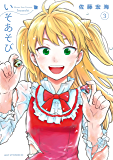 いそあそび(3) (アフタヌーンコミックス)